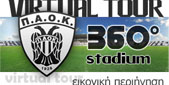 http://www.mypanorama.gr/paok/